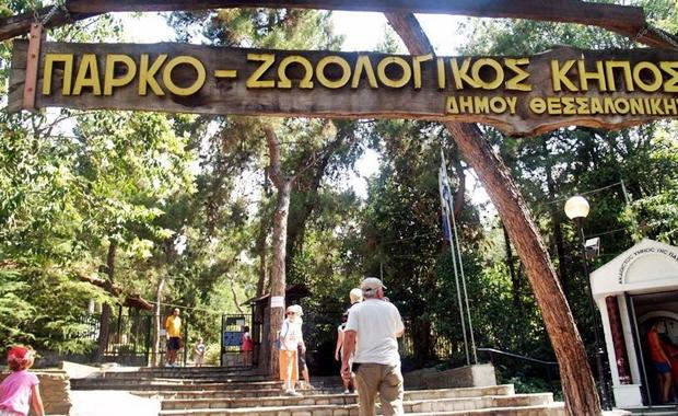 Selanik yeni hayvanat bahçesine kavuşuyor