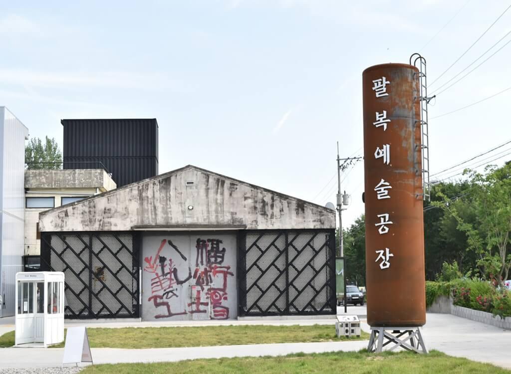 Palbok Sanat Fabrikası